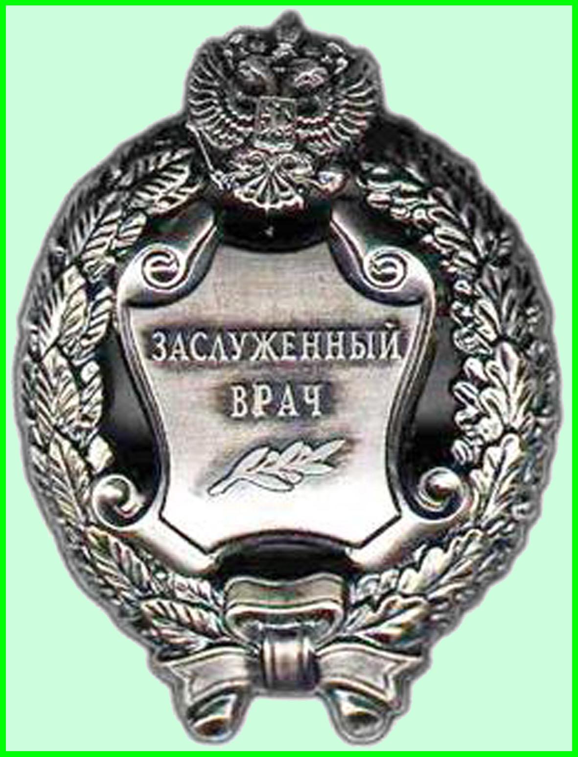 Фото ордена за заслуги в развитие медицины и здравоохранения 2