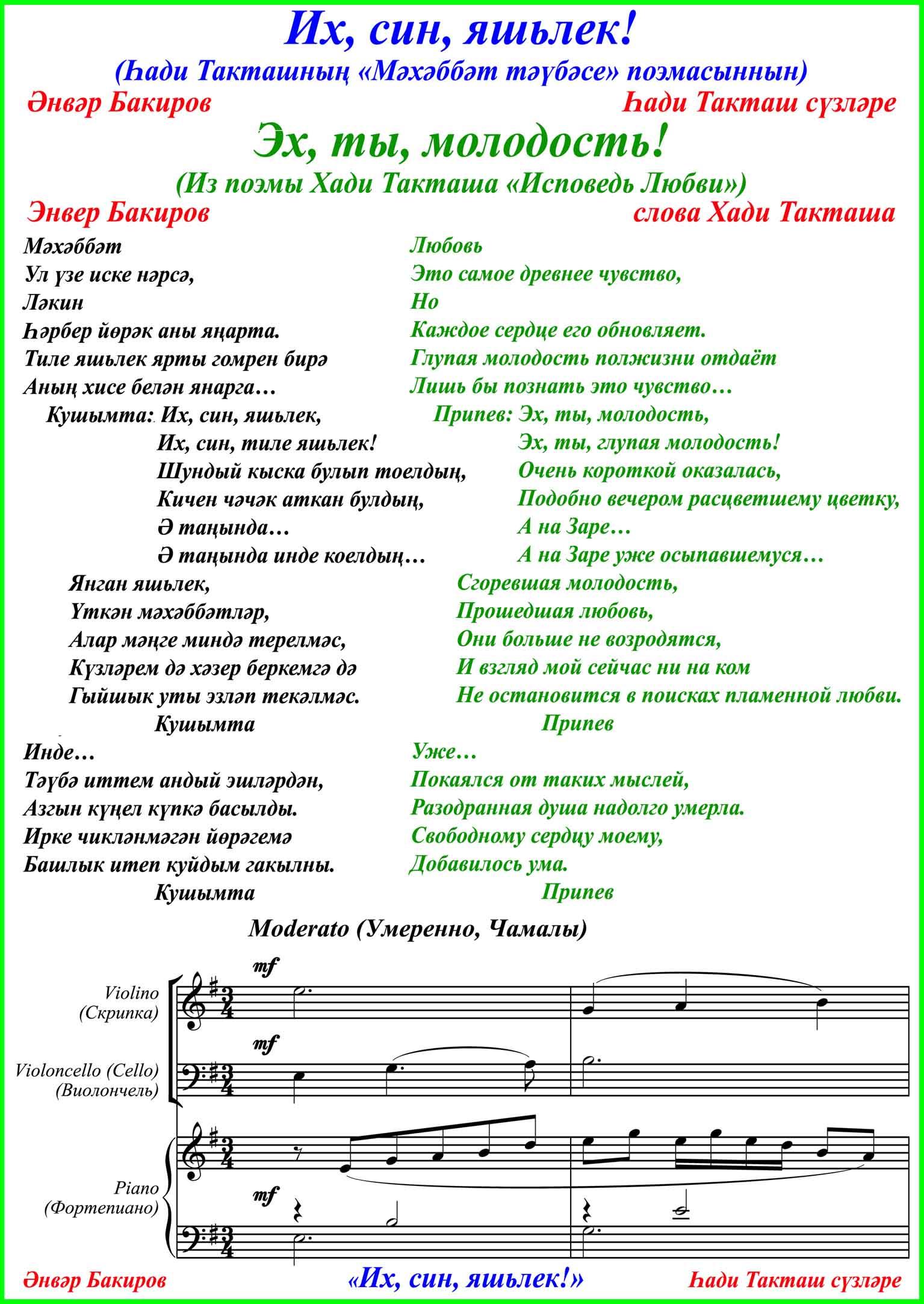 Черные глаза. На татарском языке-Музыкальные открытки 76
