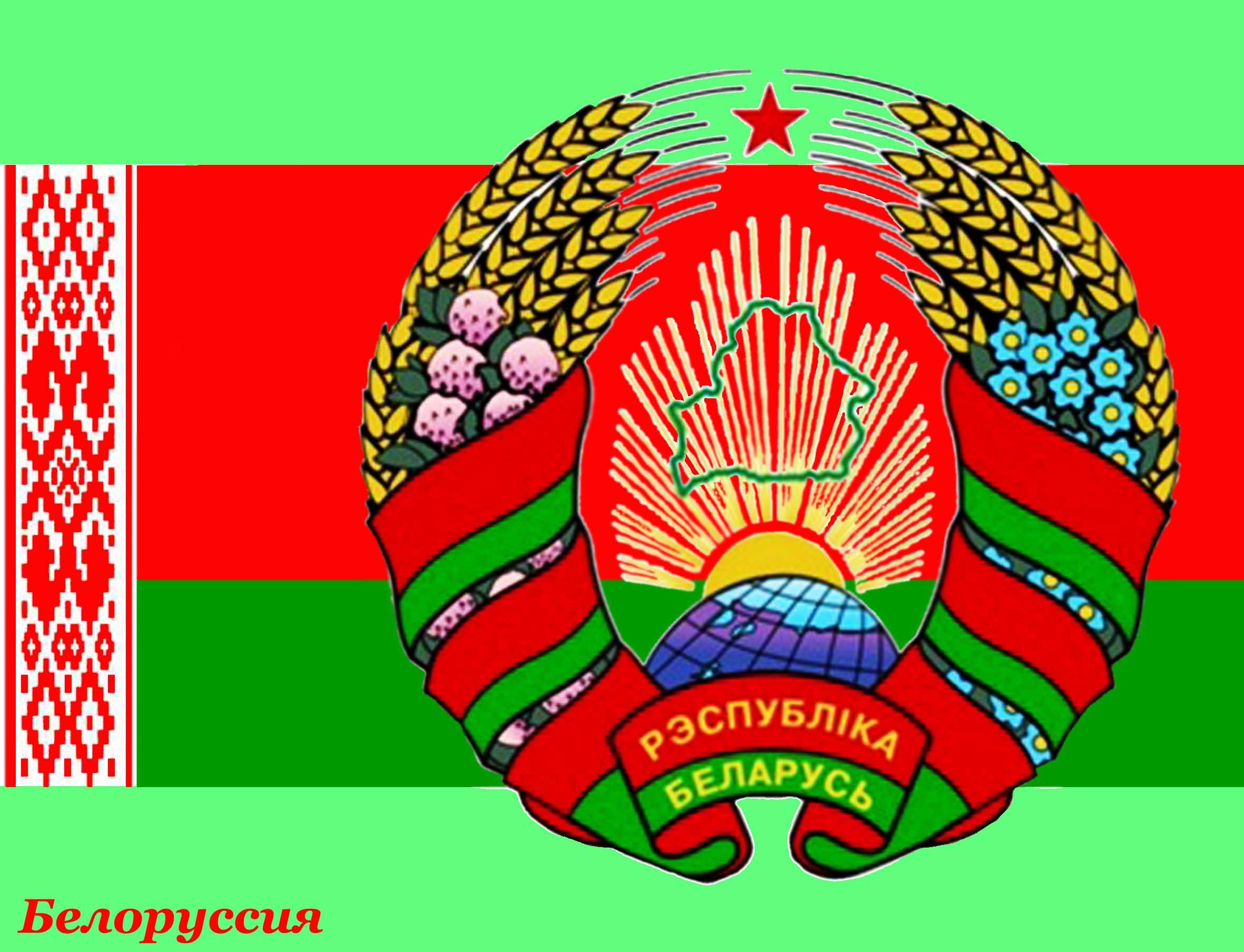 Современный герб белоруссии картинка 10