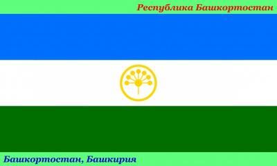 картинки башкирии флаг